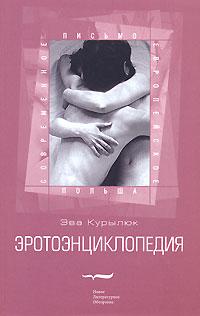Эва Курылюк Эротоэнциклопедия книга таинственная