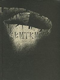 Илья Шифрин Свитки