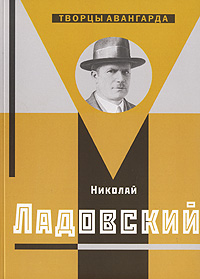 Николай Ладовский