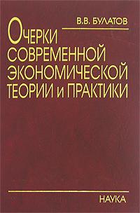 Очерки современной экономической теории и практики