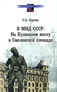 В МИД СССР. На Кузнецком мосту и Смоленской площади