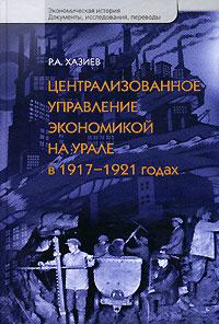 Централизованное управление экономикой на Урале в 1917-1921 годах