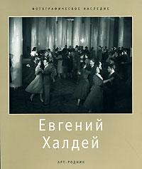 Валерий Стигнеев Евгений Халдей