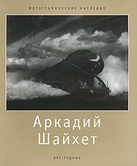 В. Т. Стигнеев Аркадий Шайхет