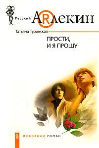 Татьяна Туринская Прости, и я прощу лесоповал я куплю тебе дом lp