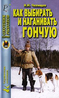 Н. Н. Челищев Как выбирать и наганивать гончую где собаке получают паспорт в ростовской об русскую пегую гончую