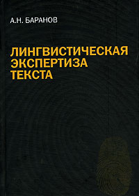 А. Н. Баранов Лингвистическая экспертиза текста