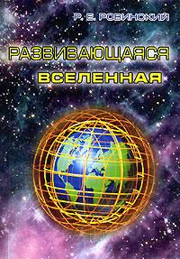 Р. Е. Ровинский Развивающаяся вселенная