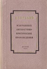 М. Горький. Избранные литературно-критические произведения литературно критические статьи