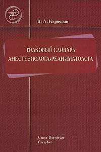 В. А. Корячкин Толковый словарь анестезиолога-реаниматолога