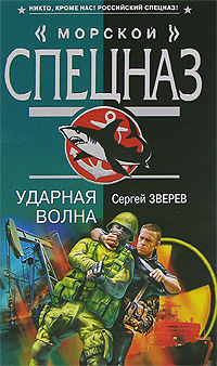 таким образом в книге Сергей Зверев