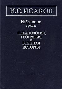 И. С. Исаков
