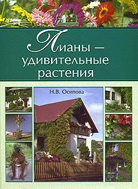 Н. В. Осипова Лианы - удивительные растения виноград девичий в ярославле
