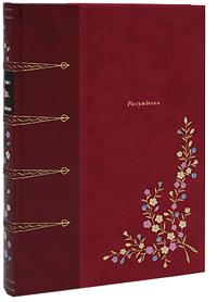 Аретино Пьетро Рассуждения (подарочное издание) полноценная жизнь библия с комментариями подарочное издание