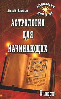Алексей Васильев Астрология для начинающих что нужно знать чтобы недвижимость