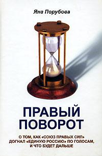 Скачать Правый поворот. О том, как Союз Правых Сил догнал Единую Россию по голосам, и что будет дальше быстро