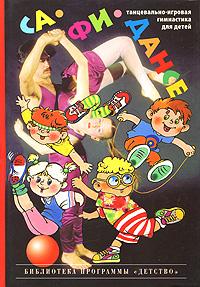 Са-Фи-Дансе. Танцевально-игровая гимнастика для детей