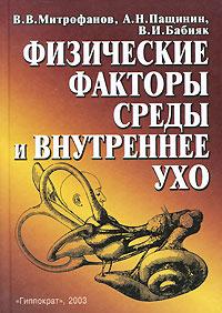 Физические факторы среды и внутреннее ухо. В. В. Митрофанов, А. Н. Пащинин, В. И. Бабияк