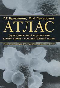 Книга Атлас функциональной морфологии клеток крови и соединительной ткани. Г. Г. Кругликов, М. И. Пекарский