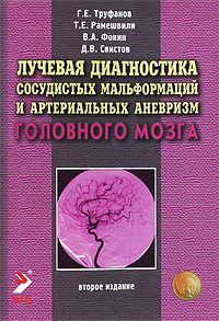 Лучевая диагностика сосудистых мальформаций и артериальных аневризм головного мозга