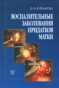 Д. Ф. Курбанова Воспалительные заболевания придатков матки