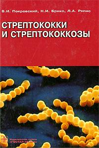 Стрептококки и стрептококкозы