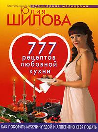 Скачать 777 рецептов любовной кухни. Как покорить мужчину едой и аппетитно себя подать быстро