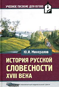 История русской словесности XVIII века