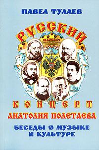 Русский концерт Анатолия Полетаева. Беседы о музыке и культуре (+ DVD-ROM)