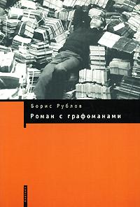 Борис Рублов Роман с графоманами