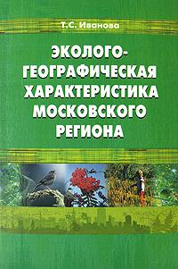 Эколого-географическая характеристика московского региона