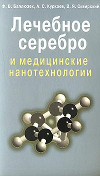 Ф. В. Баллюзек, А. С. Куркуев, В. Я. Сквирский. Лечебное серебро и медицинские нанотехнологии