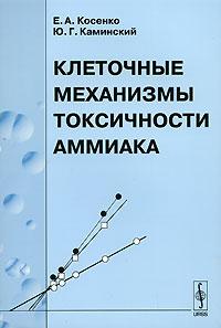 Е. А. Косенко, Ю. Г. Каминский Клеточные механизмы токсичности аммиака научные битвы за душу новейшие знания о мозге и вера в бога