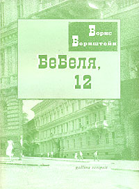 Борис Бернштейн Бебеля, 12