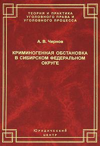 Криминогенная обстановка в Сибирском федеральном округе