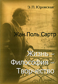 Э. П. Юровская Жан-Поль Сартр. Жизнь-философия-творчество