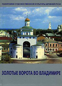 Т. П. Тимофеева Золотые ворота во Владимире плитку полимерпесчаную во владимире