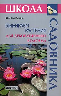 Валерия Ильина Выбираем растения для декоративного водоема пруд садовый в екатеринбурге