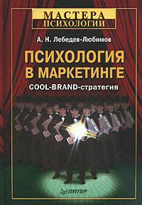 Психология в маркетинге. Cool-Brand-стратегия