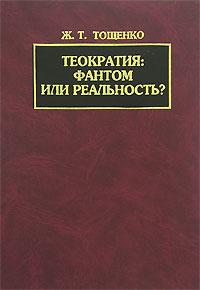 Ж. Т. Тощенко Теократия. Фантом или реальность?