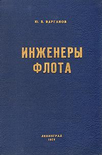 так сказать в книге Ю. В. Варганов