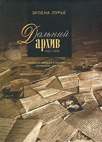 Дальний архив. Семейная история в документах, дневниках, письмах. 1922-1959