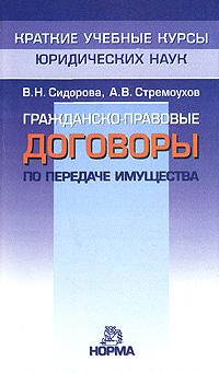 Гражданско-правовые договоры по передаче имущества