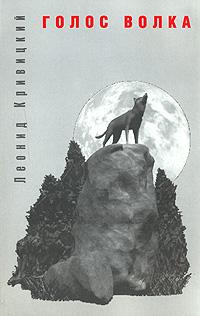 Леонид Кривицкий Голос волка израиль