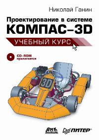 НиколайГанин Проектирование в системе Компас-3D (+ CD-ROM)