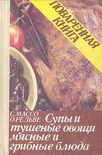 Скачать Поваренная книга. Супы и тушеные овощи. Мясные и грибные блюда быстро