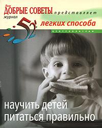 М. Фрэнсис 52 легких способа научить детей питаться правильно гурвич м м болят суставы как питаться