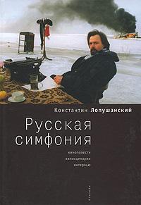 Русская симфония случается размеренно двигаясь