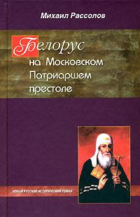 Белорус на Московском Патриаршем престоле