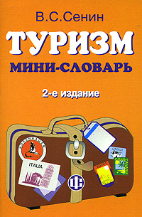 Туризм. Мини-словарь